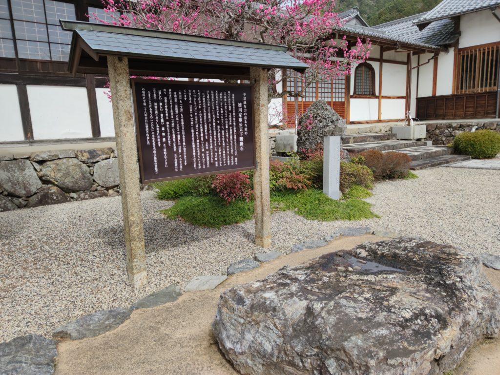 妙応寺の徳川家康腰掛石