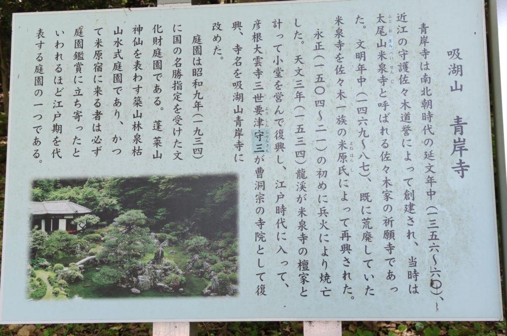 青岸寺由緒