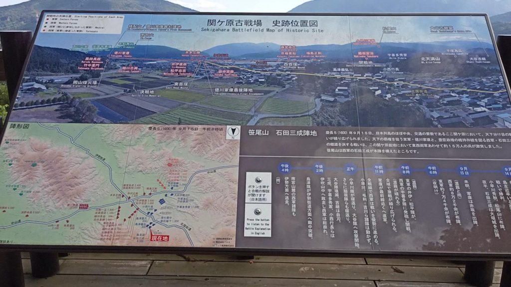 石田三成陣地跡からの眺め(各武将の配置)