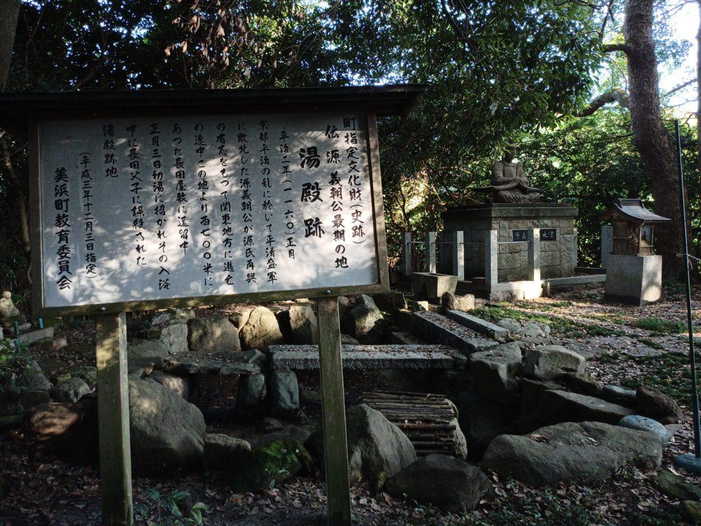 法山寺にある義朝が殺された湯殿
