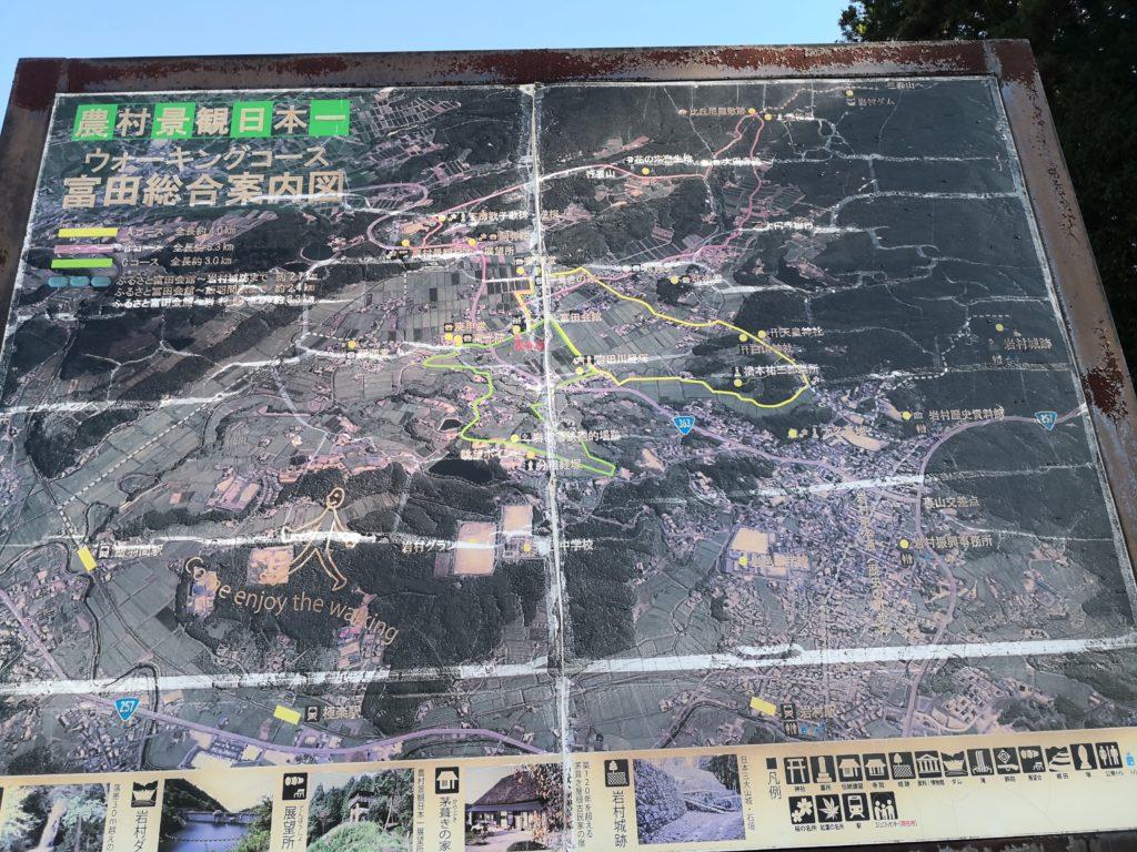 農村景観日本一ウォーキングコース案内