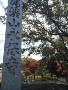 虎渓山永保寺の石柱