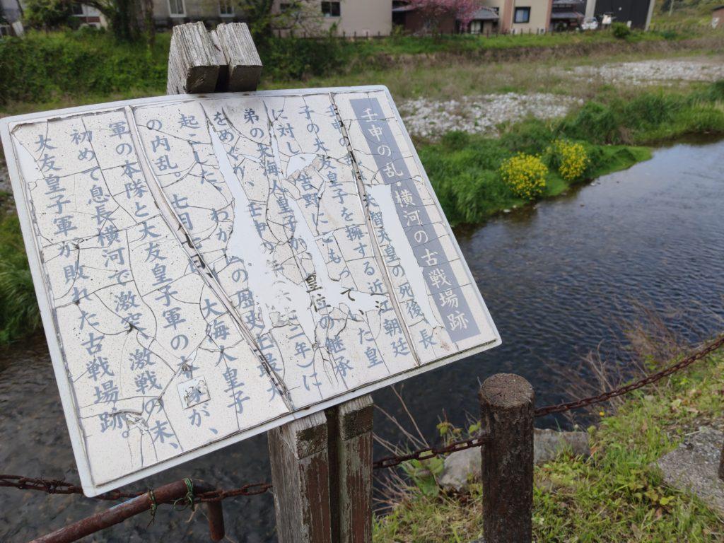 壬申の乱 横河の古戦場跡
