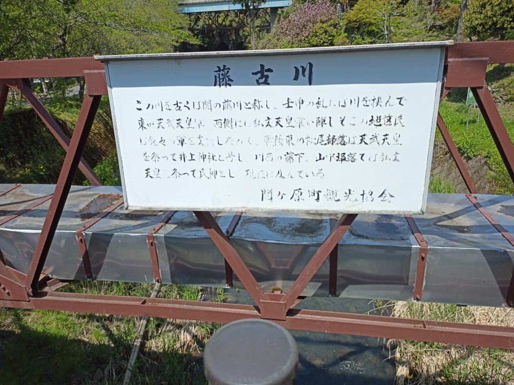 藤古川を渡る中山道に架かる橋