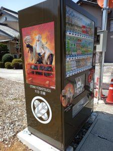 大谷吉継の自販機
