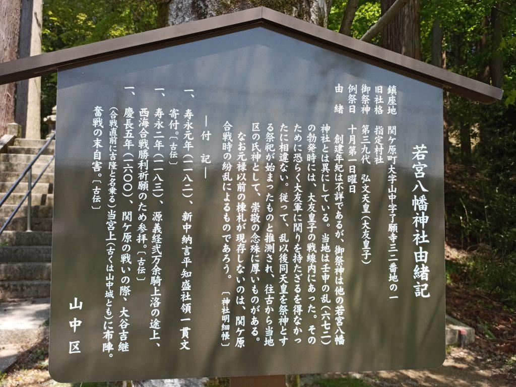 若宮八幡神社由緒記