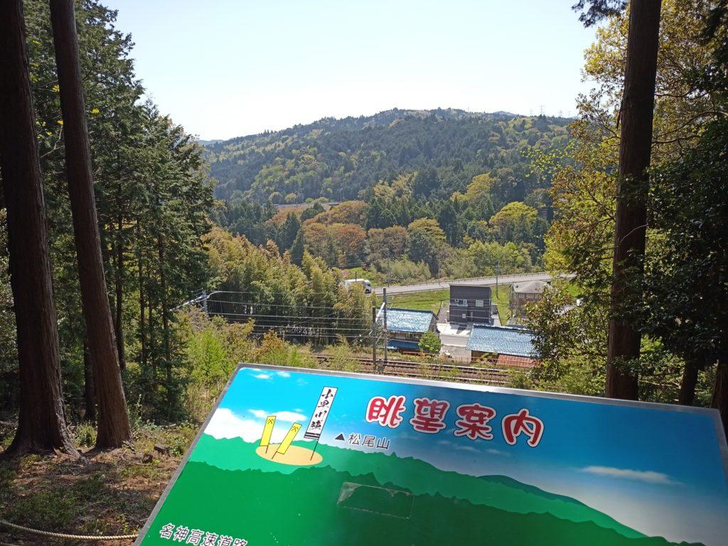 松尾山城をのぞむ