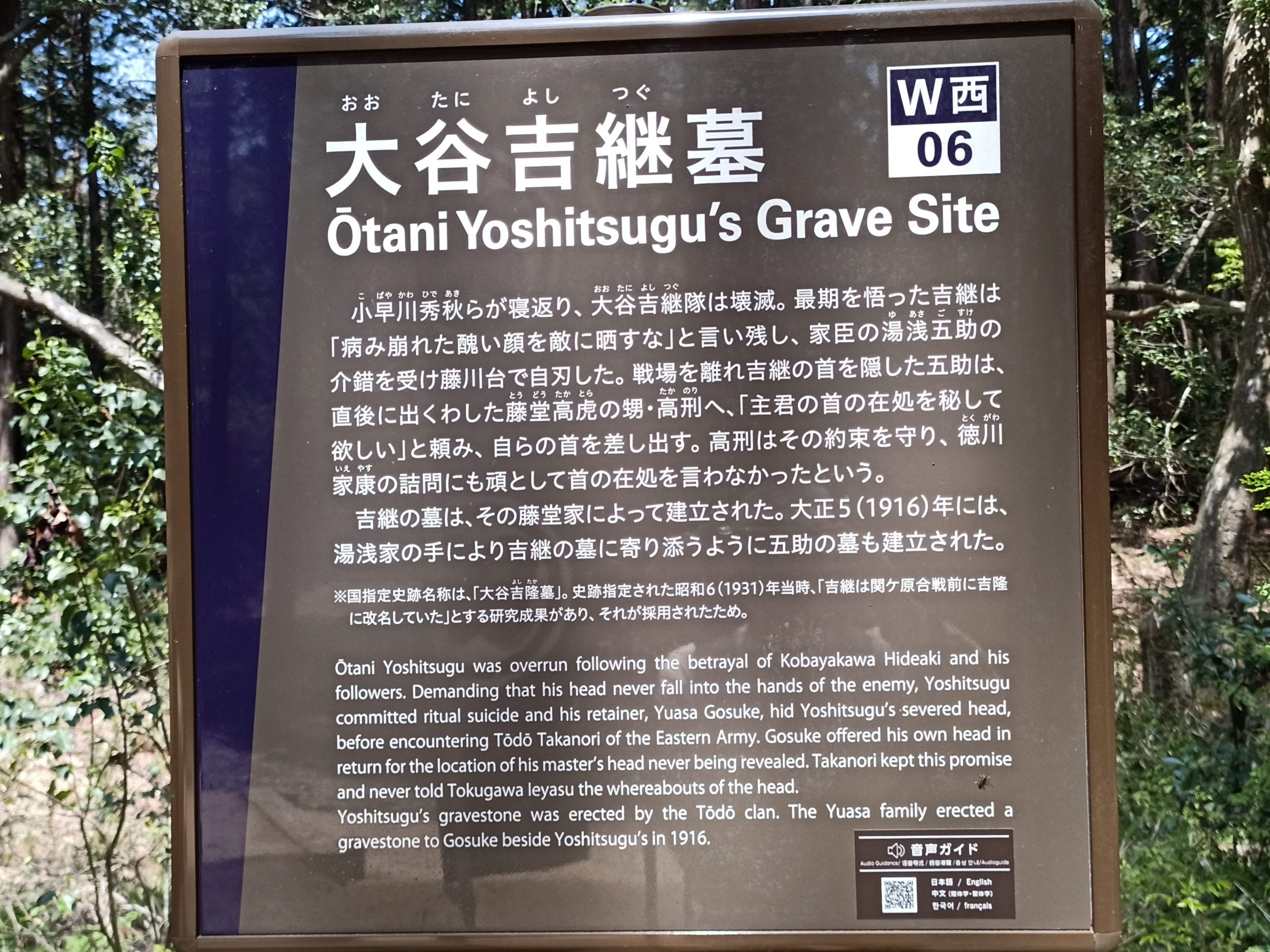 大谷吉継墓説明版