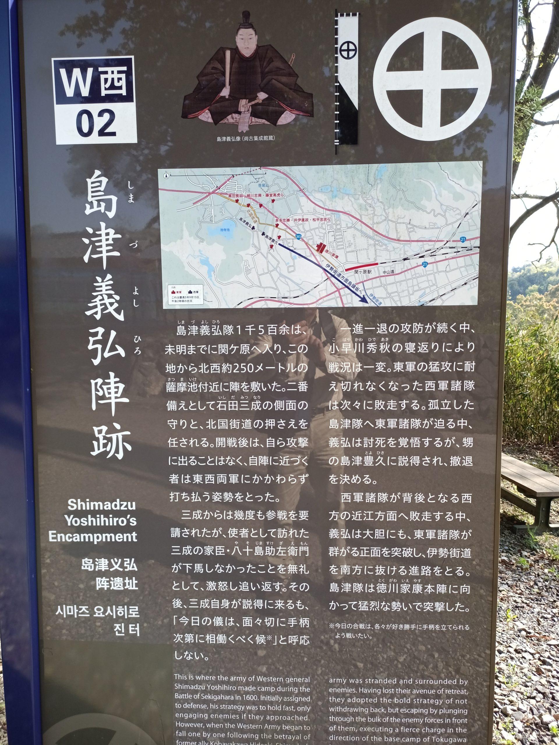 島津義弘陣跡