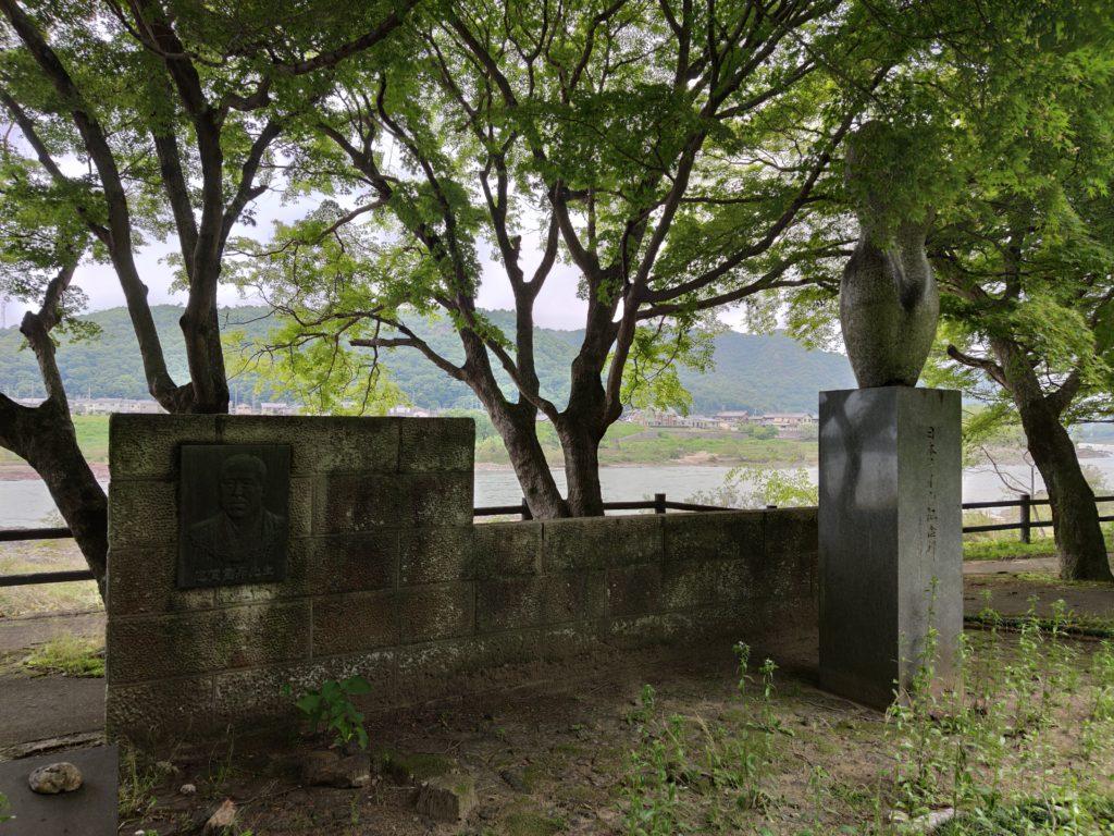 不老公園 志賀重昂の碑