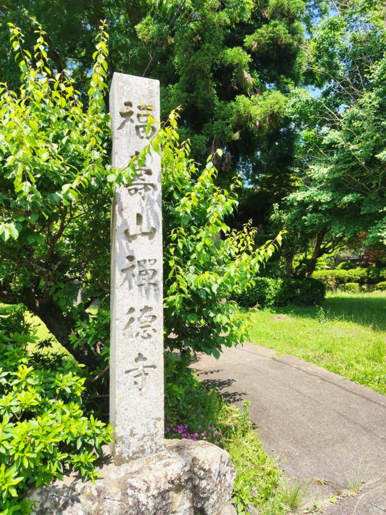禅徳寺入り口