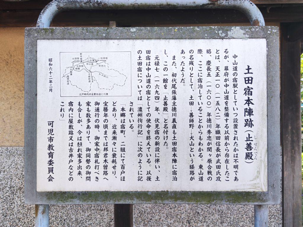 土田宿説明版