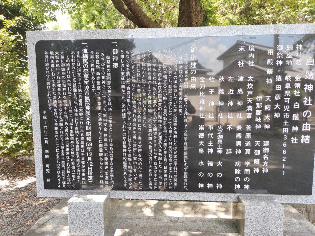 白鬚神社の由緒