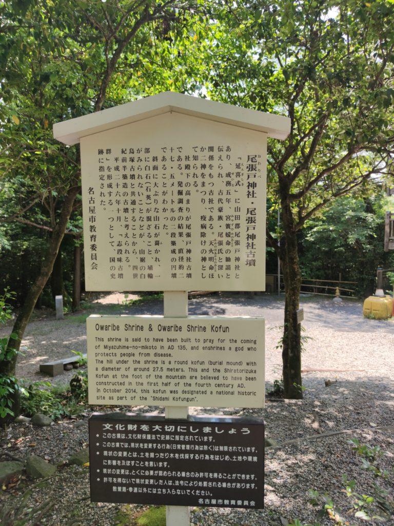 尾張部神社由緒