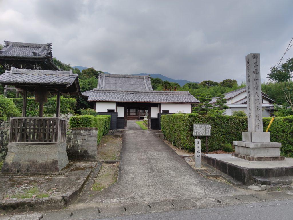 津屋城跡の碑と本慶寺
