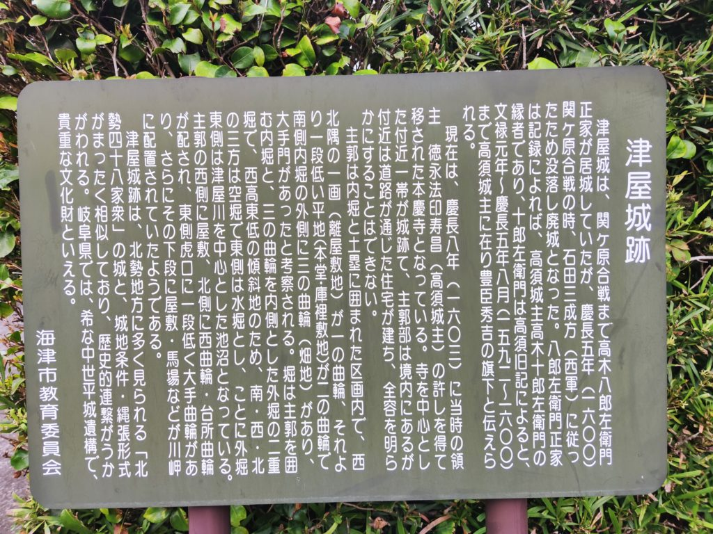 津屋城跡の解説