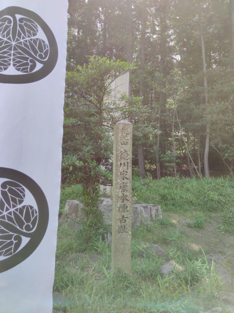 徳川家康最初陣跡