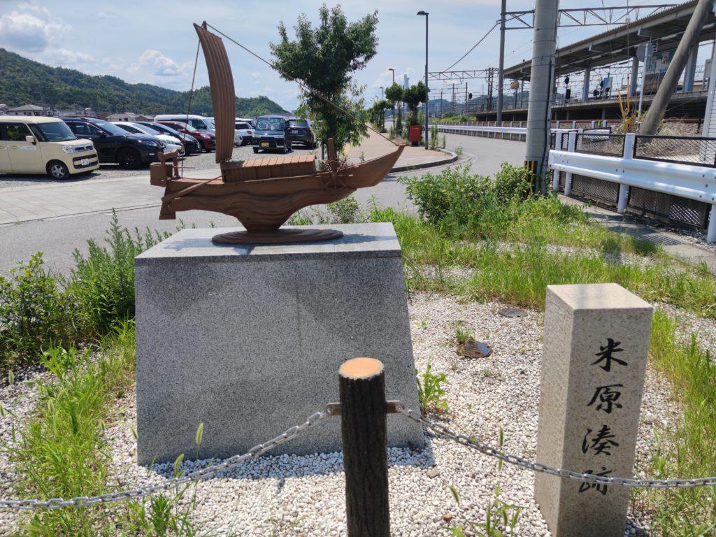 米原湊の記念碑