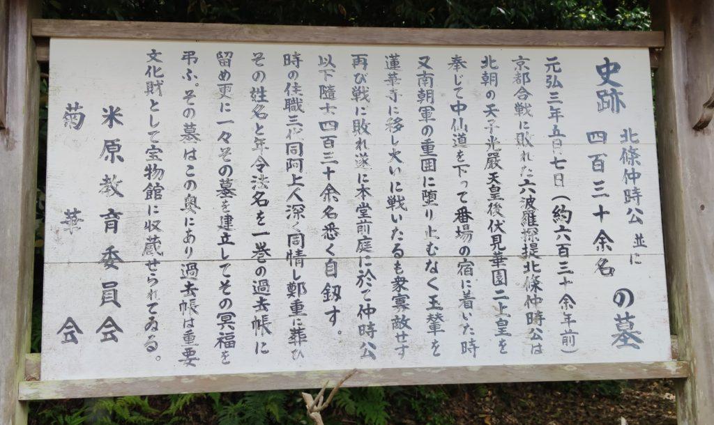 北条仲時の墓の説明