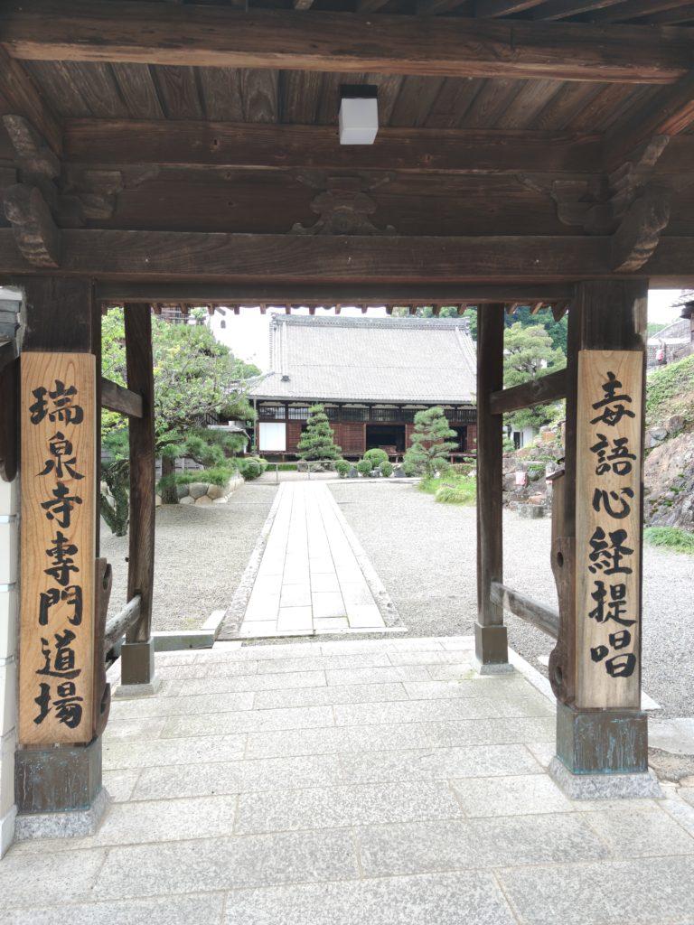 犬山 瑞泉寺