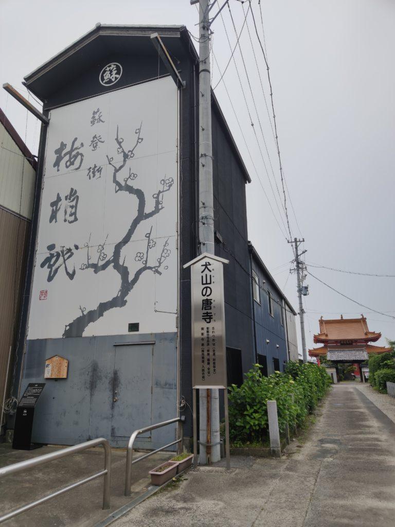 稲置街道から先聖寺