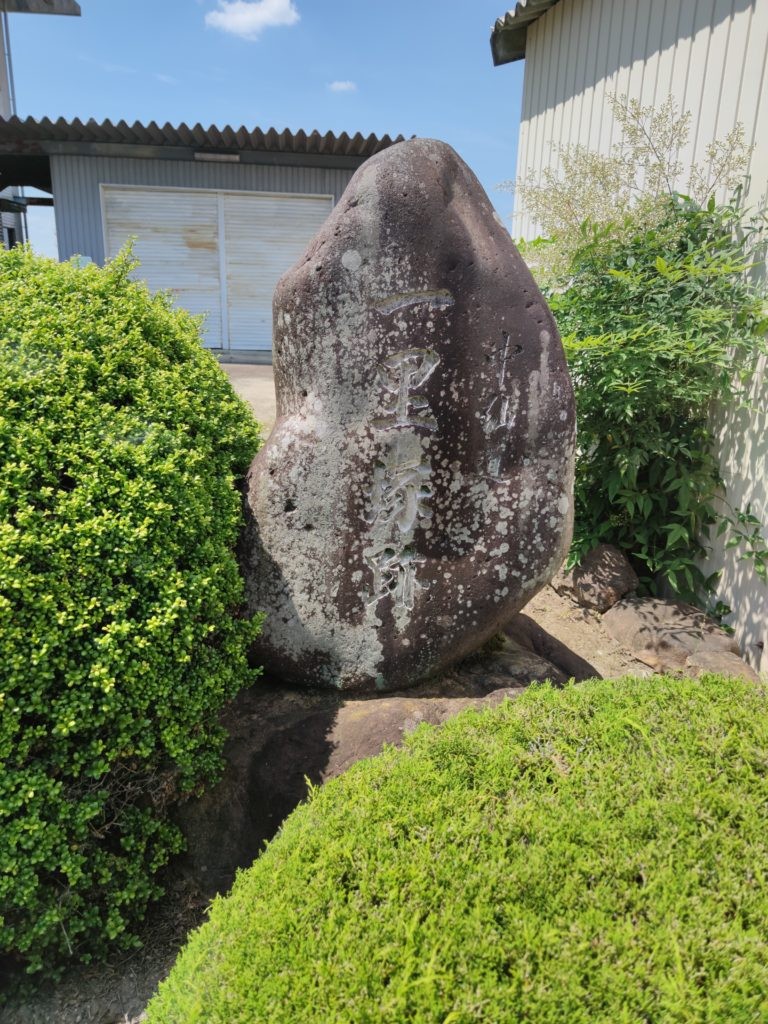 土田の一里塚跡