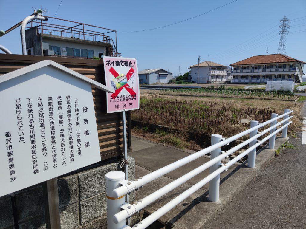 清須代官所跡の橋