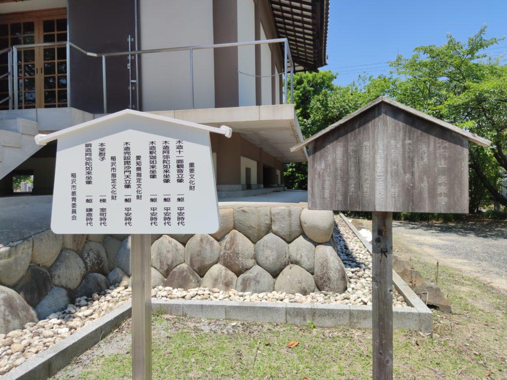 安楽寺の収蔵庫