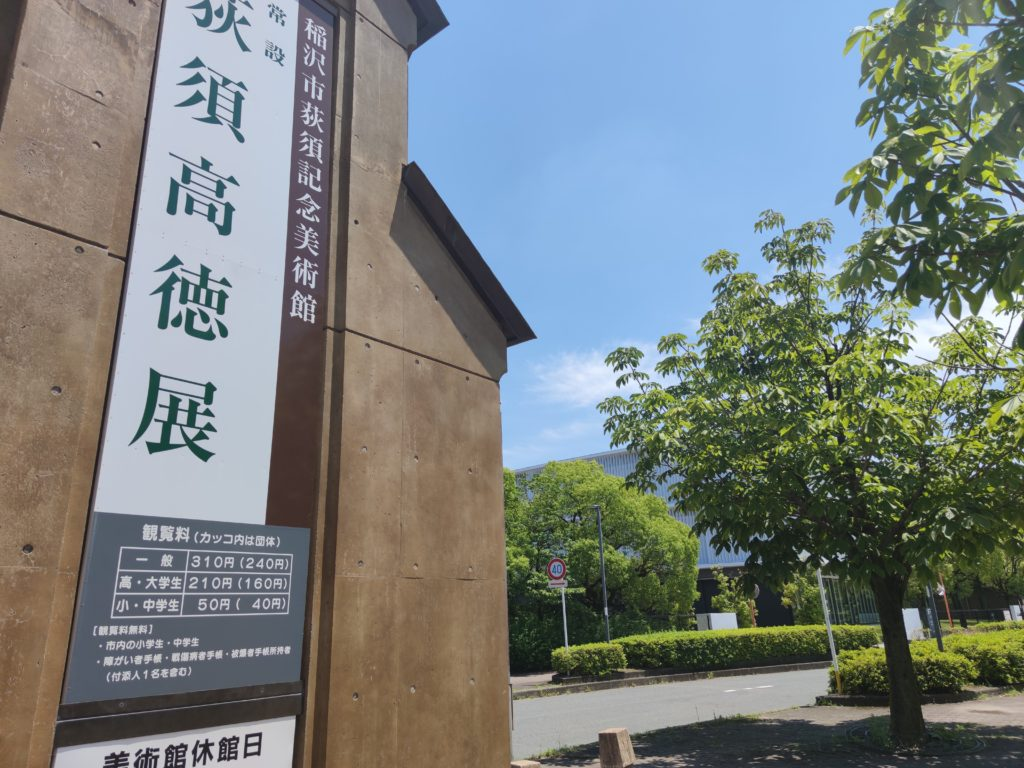 荻須記念美術館入り口