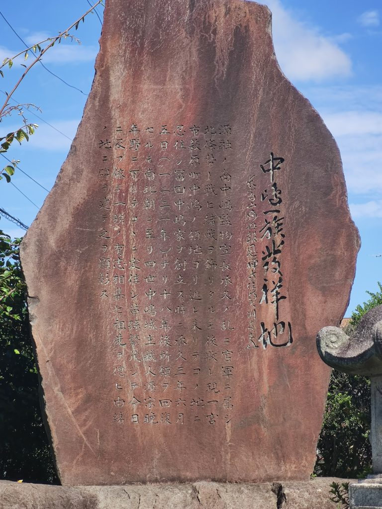 中嶋家の由来碑