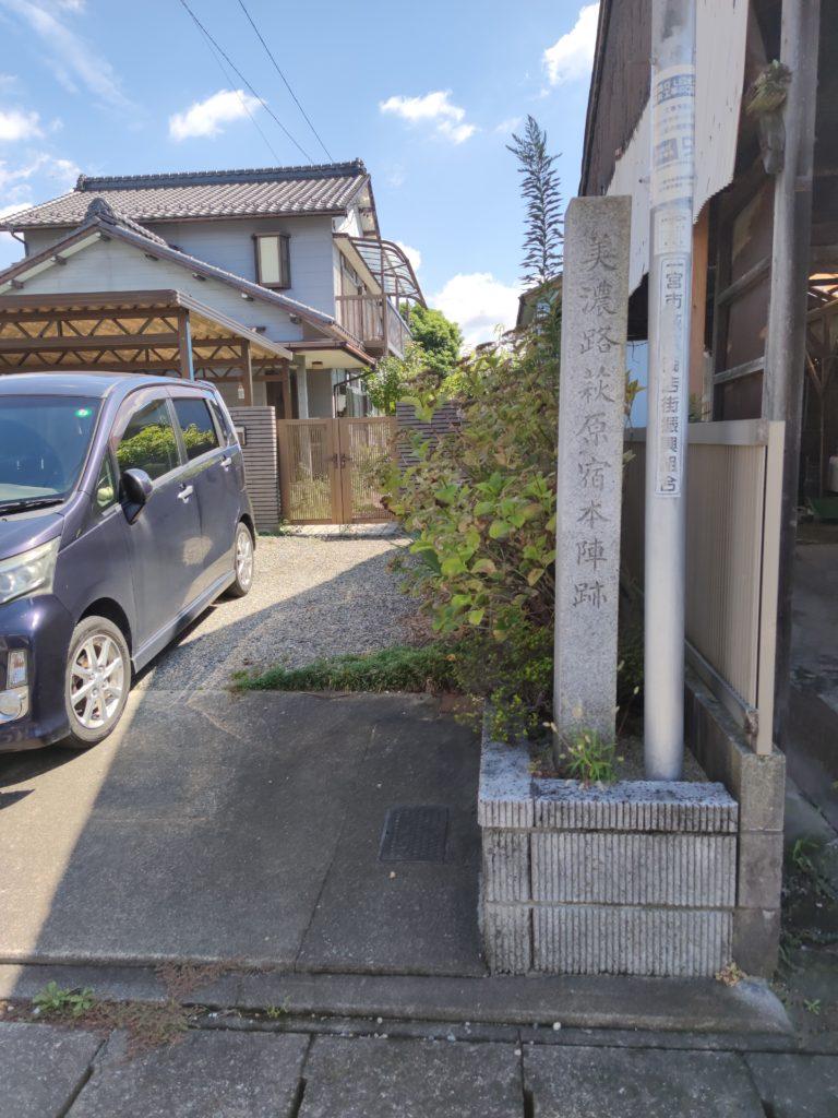 萩原宿本陣跡