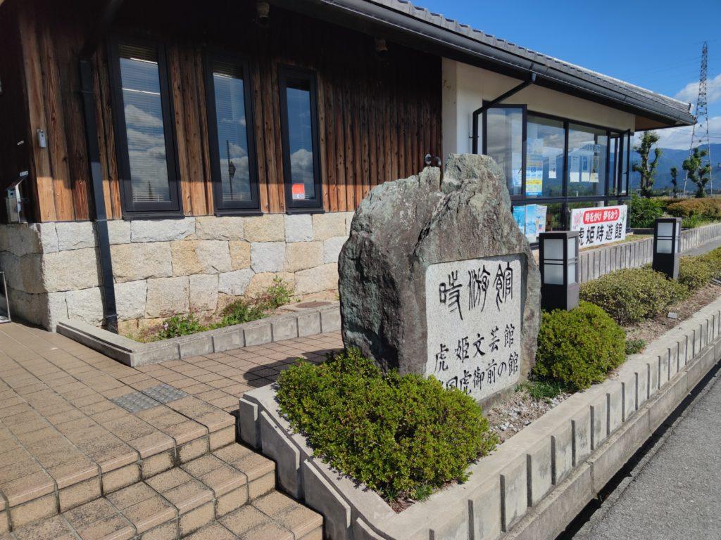 虎姫時遊館