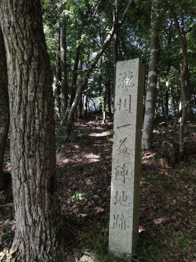 瀧川一益陣地跡