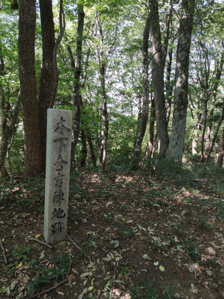 木下秀吉陣跡